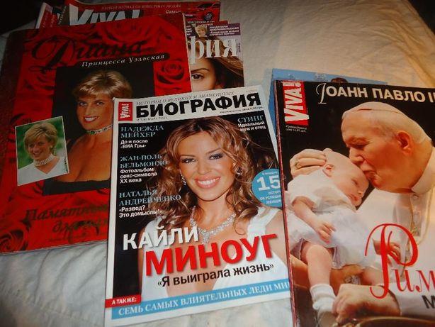 журналы про артистов их биография и дома