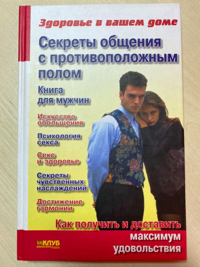 """Книга """"Секреты общения с противоположным полом"""" Львов - изображение 1"""