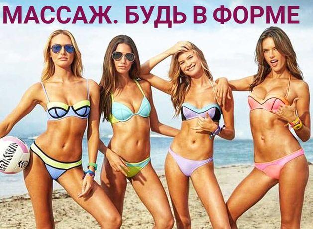 Массаж классический в Одессе