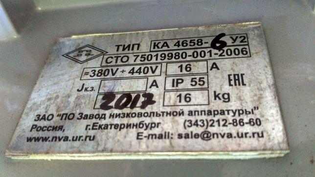 Командоаппарат КА 4658-6