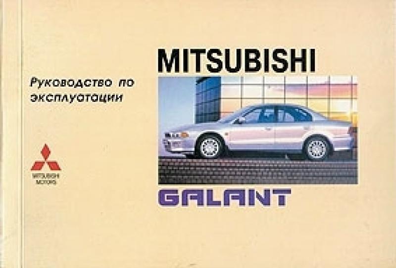 Mitsubishi Galant. Инструкция по эксплуатации Руководство Книга Галант Змиев - изображение 1