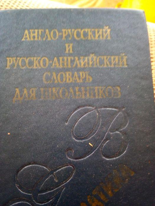 Англо-русский словарь Донецк - изображение 1