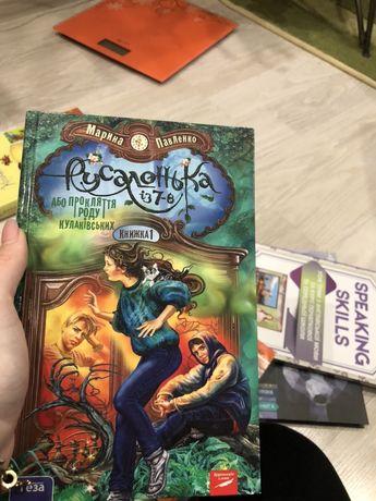 Продам книгу «Русалонька із 7-в» автор Марина Павленко