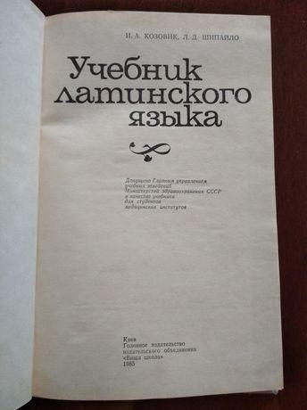 Учебник латинского языка.1985г.