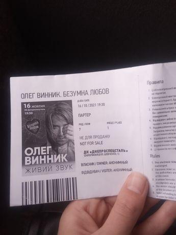 Срочно продам билет на концерт Винника