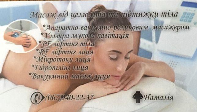 Вакуумно роликовий масаж.
