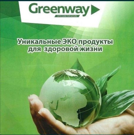 Принимаю заказы на продукцию компании Гринвей /Greenway