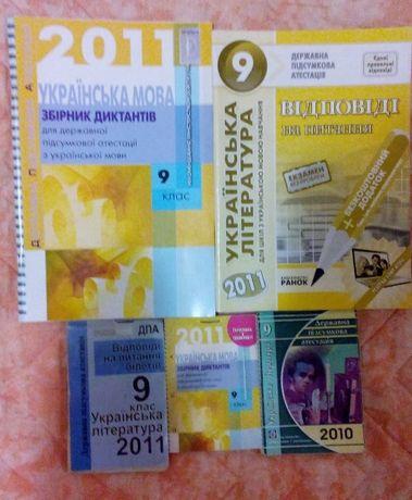 Укр мова збірник диктантів ДПА 9клас Укр література відповіді лотом