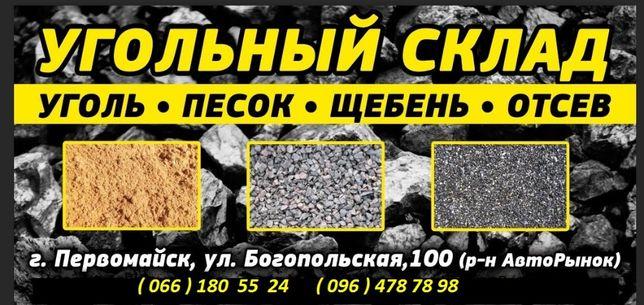 Отсев/Песок/Щебень/Цемент/Доставка/Стройматериалы/Уголь/Дрова/Брикеты