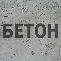 Бетон Березань