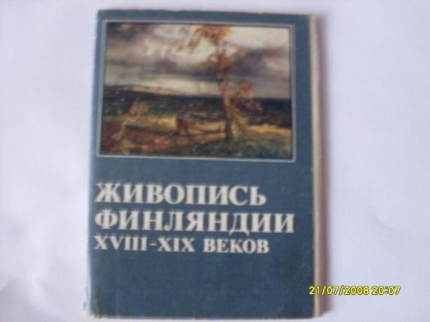 открытки живопись финляндии хviii-xixвеков. тираж 25000