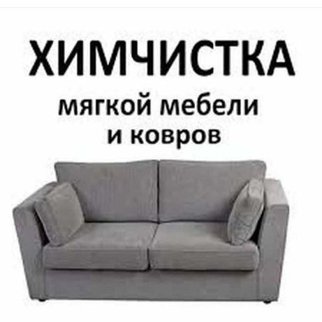 Химчистка Дивана Кресла Матраса Ковра Мягкой мебели Чистка Ковролина