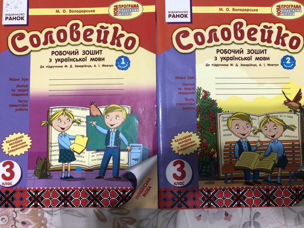 Продам рабочие тетради по украинскому языку  3 класс( 2 части)
