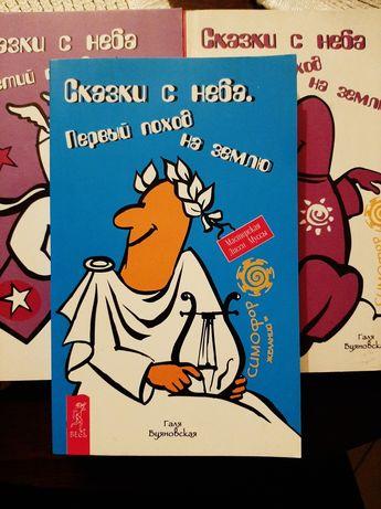 Книга Сказки с неба 3 шт