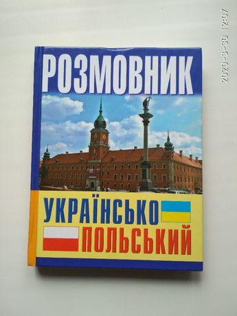 Разговорник украинско польский