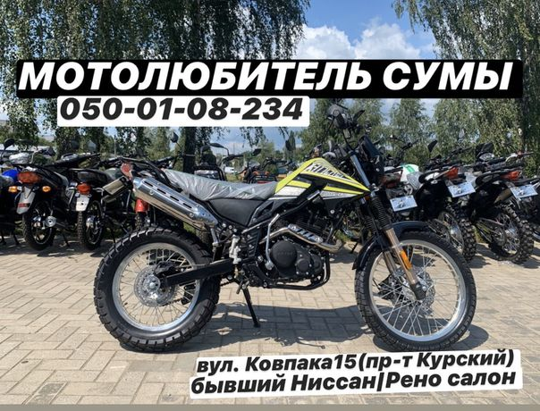 МОТОЦИКЛ SHINERAY TRICKER 250|Yamaha Трикер|не Geon|Loncin|Spark|Forte