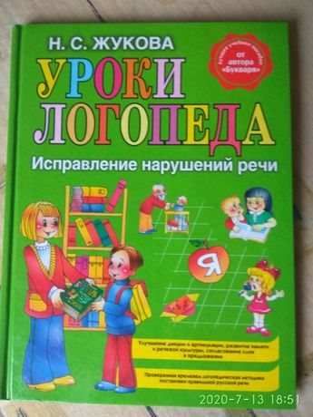 Книга Уроки логопеда Н.С. Жукова