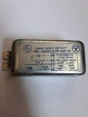 Аппарат пускорегулирующий 1УБЕ-40/220-в пп-010-у4
