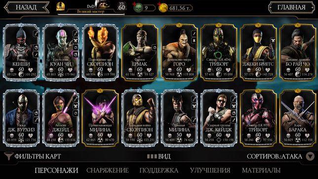 Акаунт Mortal Kombat X Mobile