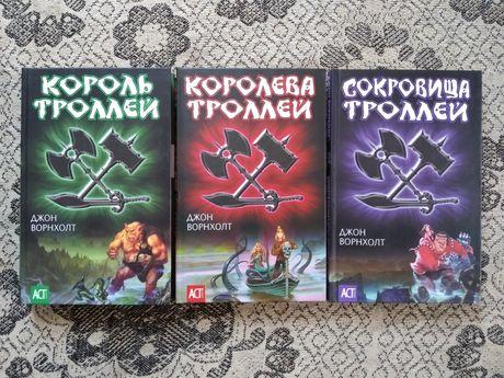 Продам книги шедевры фантастики (фэнтези издательства АСТ) Дж Ворнхолт