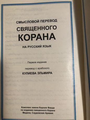 Коран (русский)