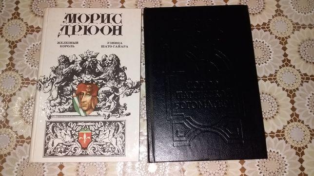Исторические романы В.Гюго, М.Дрюон