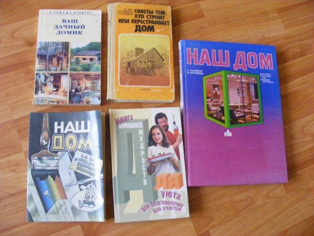 Книги по строительству Наш дом, Советы, О домашней мудрости, Ваш дачн