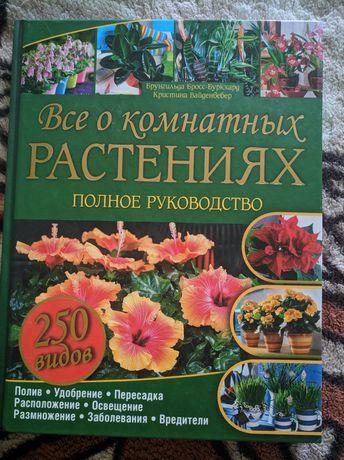 Продам книгу о комнатных растениях