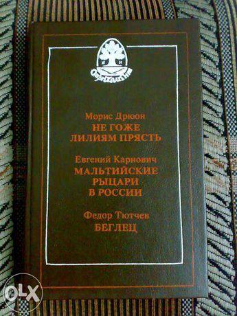 Книга Фёдор Тютчев, Беглец