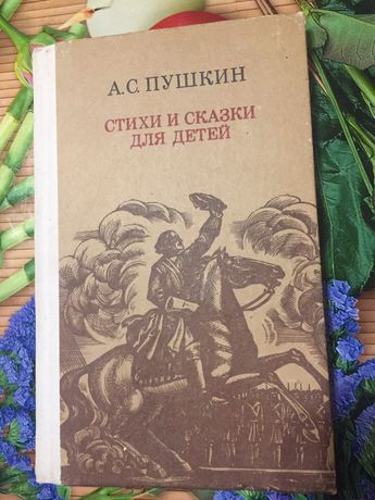 А.С. Пушкин «Стихи и Сказки для детей»