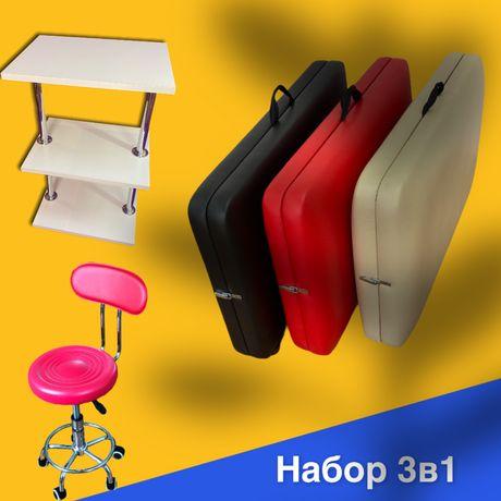 Набор 3в1: кушетка+тележка+стул