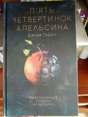 """""""П'ять четвертинок апельсина"""" Джоан Гарріс"""