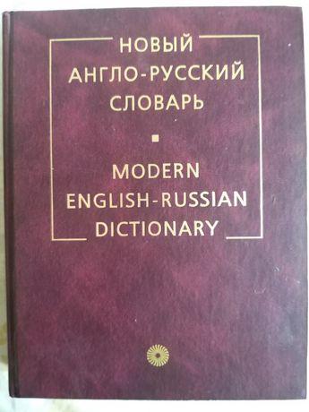 Англо-русский словарь. 170000 слов и словосочетаний