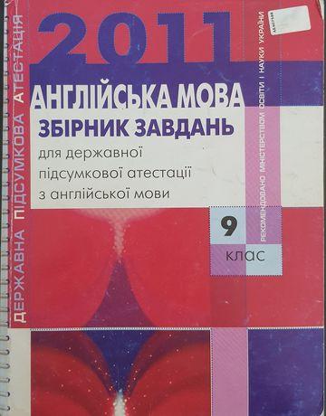 ДПА - Англійська мова збірник завдань для 9 класу