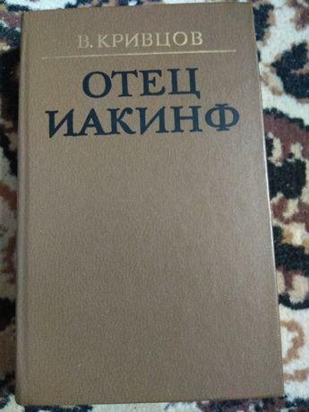 "В.Кривцов ""Отец Иакинф"""