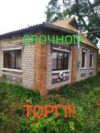 Будинок в с. Софіївка (ВАЛОВЕ) !