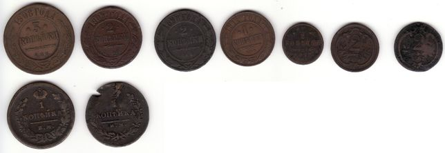 Коллекция монети/монеты царская медь