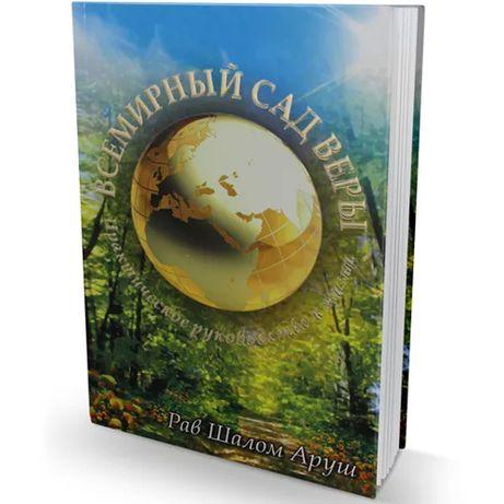 книга Всемирный сад веры