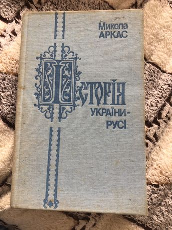 Микола Аркас Історія України Русі книга