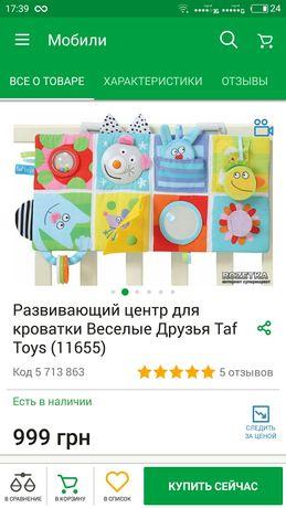 Развивающий центр игрушка от 0 месяцев от рождения мобиль коврик taf