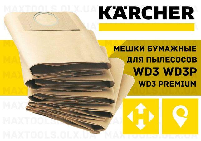 Мешки Мешок Фильтр для пылесоса Karcher WD 3 P Premium Workshop
