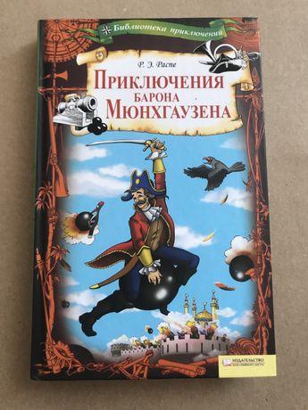 Р.Э. Распе Приключения барона Мюнхгаузена