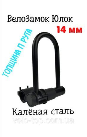 ВелоЗамок Юлок, U-образный, Скоба, Замок для велосипеда, калёная сталь