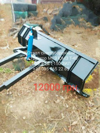 Усиленный лопата-отвал МТЗ ЮМЗ Т-40 Т-25 Т-16 Т-150 ЗИЛ в наличии
