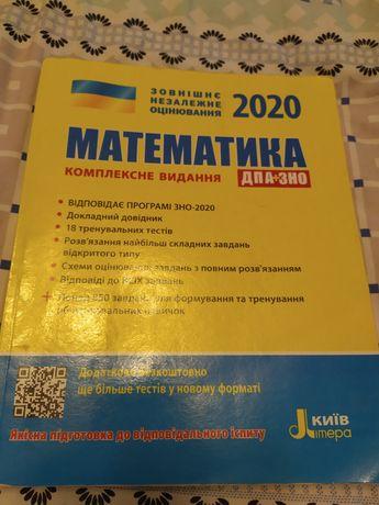 Подготовка к ЗНО математика ДПА+ЗНО
