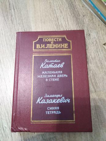 Книга повести о Ленине