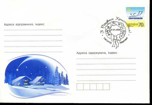 Новогодний конверт - з Різдвом Ужгород 2008