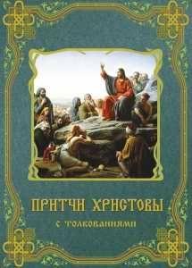 Притчи Христовы  Преподобный Григорий Синаит Константин Острожский