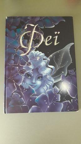Книга Феї
