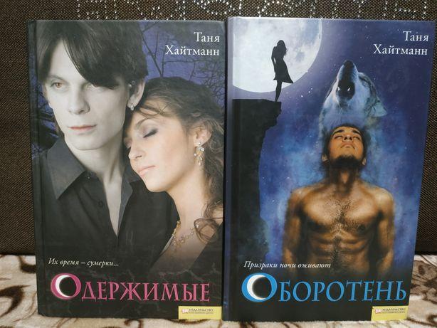 Книги. Таня Хайтманн. Цена за две.
